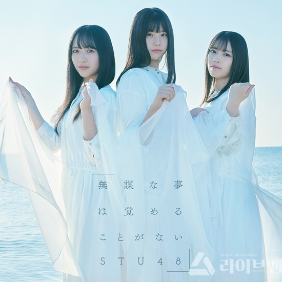 [J-Pop] STU48, 4th 싱글