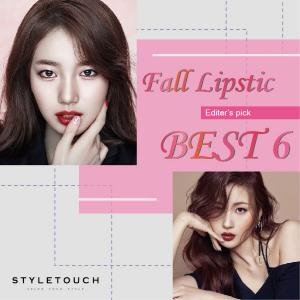 Fall Lipstic BEST 6 Editor's Pick
